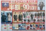 洋服の青山 チラシ発行日:2012/12/8