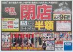 アオキ チラシ発行日:2012/12/8