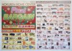 ホクレンホームセンター チラシ発行日:2012/12/8