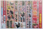 東京靴流通センター チラシ発行日:2012/12/6