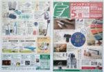 東急ハンズ チラシ発行日:2012/12/8