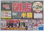 アオキ チラシ発行日:2012/12/15