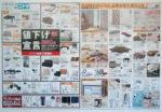 ニトリ チラシ発行日:2012/12/7