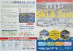 小樽朝里川温泉スキー場 チラシ発行日:2012/12/1