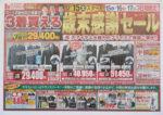 はるやま チラシ発行日:2012/12/15