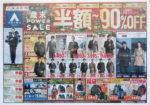洋服の青山 チラシ発行日:2012/12/15