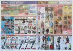 スーパースポーツゼビオ チラシ発行日:2012/12/21