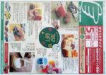 東急ハンズ チラシ発行日:2012/12/20