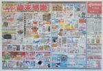 ホーマック チラシ発行日:2012/12/20