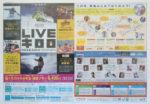 キロロスキーリゾート チラシ発行日:2012/12/19