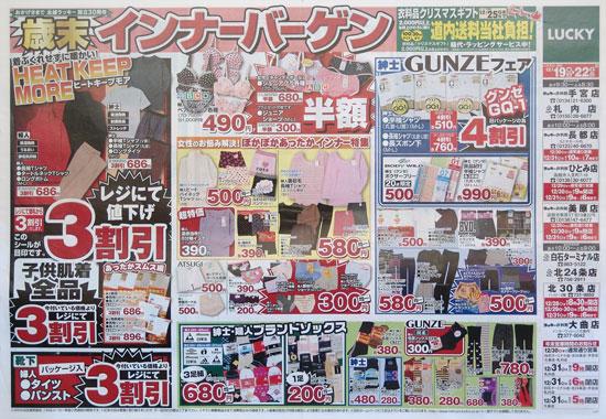 北雄ラッキー チラシ発行日:2012/12/19