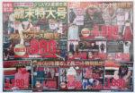 ユニクロ チラシ発行日:2012/12/21