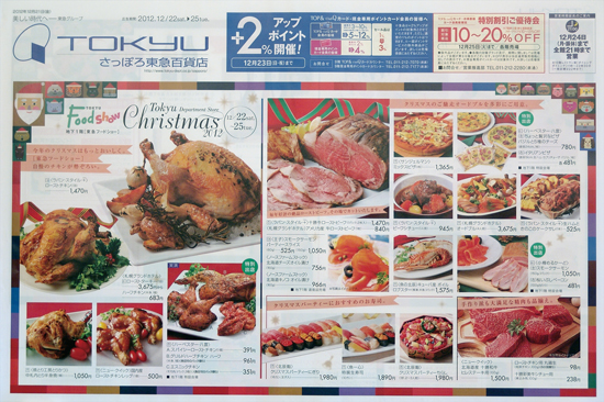 東急百貨店 チラシ発行日:2012/12/22