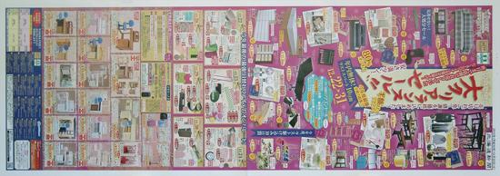 スイートデコレーション チラシ発行日:2012/12/22