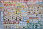 ケーズデンキ チラシ発行日:2012/12/22