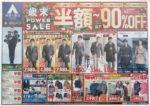 洋服の青山 チラシ発行日:2012/12/22
