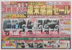 はるやま チラシ発行日:2012/12/20