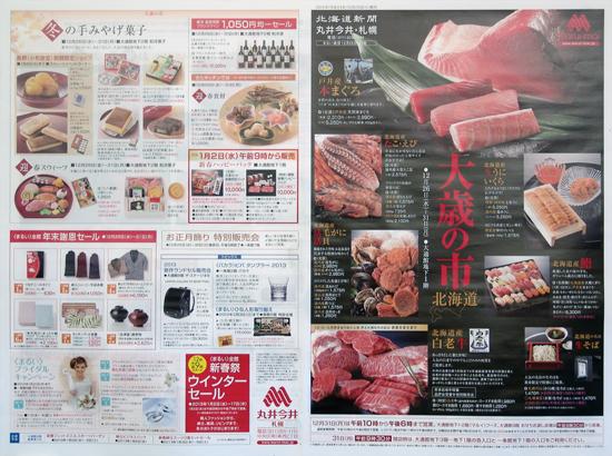 丸井今井 チラシ発行日:2012/12/26