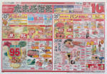コープさっぽろ チラシ発行日:2012/12/25