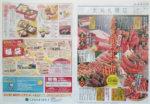大丸札幌店 チラシ発行日:2012/12/26