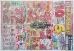 コープさっぽろ チラシ発行日:2012/12/23