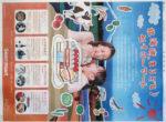 セイコーマート チラシ発行日:2013/1/1