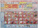 ケーズデンキ チラシ発行日:2012/12/29