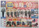 洋服の青山 チラシ発行日:2012/12/29