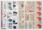 無印良品 チラシ発行日:2012/12/26