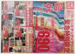ユニクロ チラシ発行日:2012/12/26