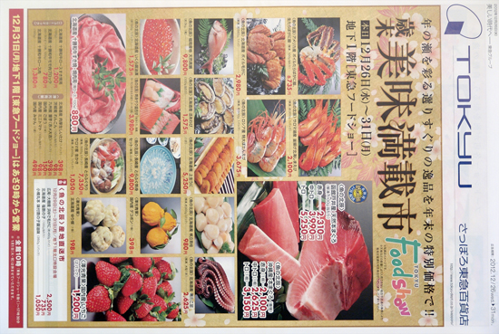 東急百貨店 チラシ発行日:2012/12/26