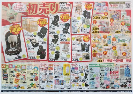 西松屋 チラシ発行日:2013/1/1