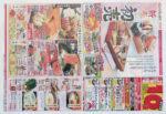 コープさっぽろ チラシ発行日:2013/1/2