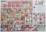 東光ストア チラシ発行日:2013/1/1