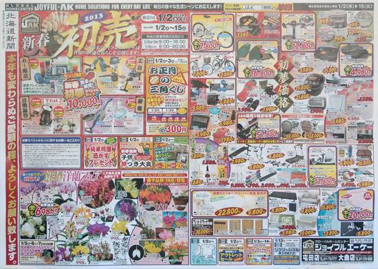 ジョイフルエーケー チラシ発行日:2013/1/2