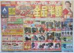洋服の青山 チラシ発行日:2013/1/1