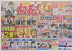 はるやま チラシ発行日:2013/1/1
