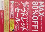 三井アウトレットパーク チラシ発行日:2013/1/2