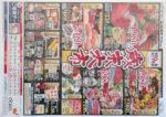 ダイエー チラシ発行日:2012/12/30