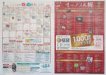 イーアス札幌 チラシ発行日:2013/1/1