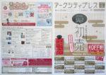 新さっぽろサンピアザ チラシ発行日:2013/1/1