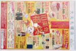 大丸札幌店 チラシ発行日:2012/12/2