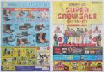 ムラサキスポーツ チラシ発行日:2013/1/1