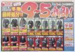 はるやま チラシ発行日:2013/1/5