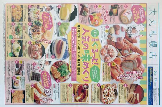 大丸札幌店 チラシ発行日:2013/1/5