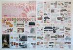 ホクレンホームセンター チラシ発行日:2013/1/4