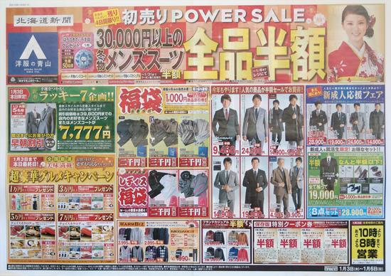 洋服の青山 チラシ発行日:2013/1/3