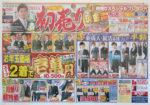 はるやま チラシ発行日:2013/1/3