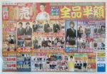 アオキ チラシ発行日:2013/1/3