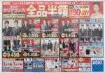 アオキ チラシ発行日:2013/1/5